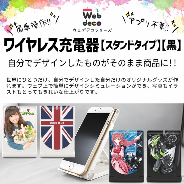 Web deco ワイヤレス充電器【スタンドタイプ】【...