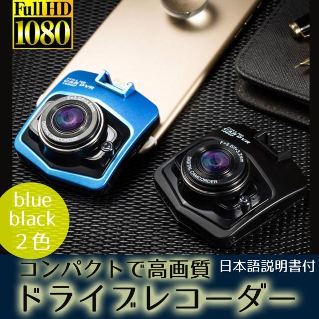 ドライブレコーダー ドラレコ full HD 1080P ドラ...