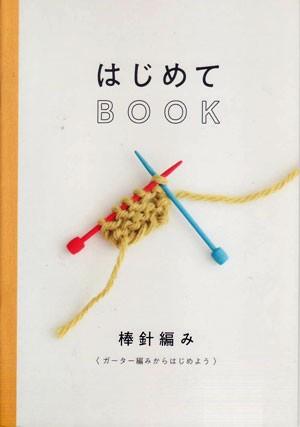 はじめてBOOK 棒針編み HJ01 ミニブック  【KY】 ...