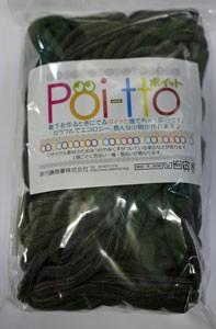 Poitto ポイット 100gアソート col.1(グリーン)...
