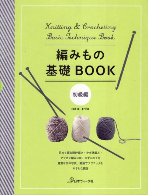 編みもの基礎BOOK 初級編 【KY】 日本ヴォーグ社