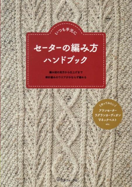 セーターの編み方ハンドブック 【KY】 日本ヴォー...