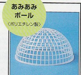 「あみあみボール」直径13cm h202-244-13【KY...