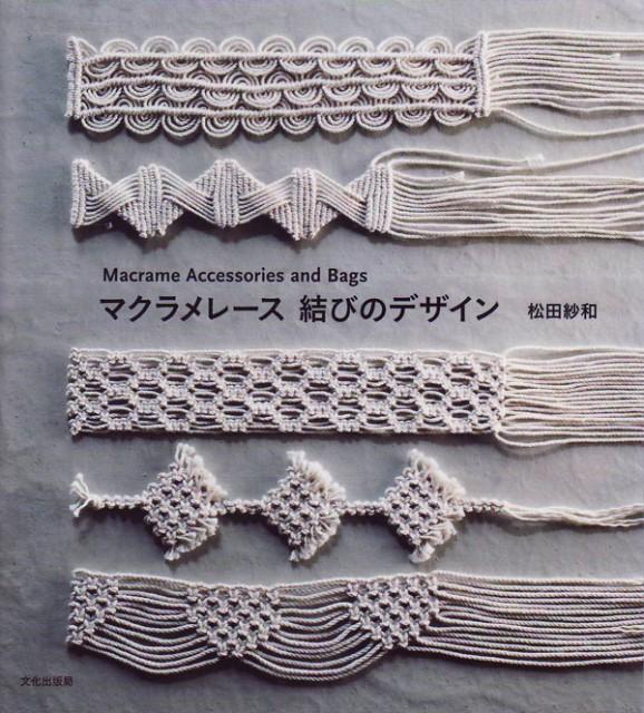 マクラメレース 結びのデザイン 松田紗和  【KY】...