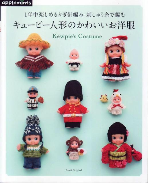 キューピー人形のかわいいお洋服 【KY】 朝日新聞...