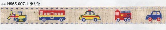 乗り物1 プリントテープ 1m単位 ハマナカH965-00...