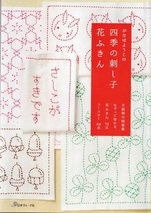 かなはようこの 四季の刺し子 花ふきん  【KY】  ...