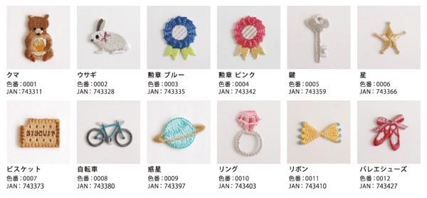 pepi アップリケ  01-867A 横田