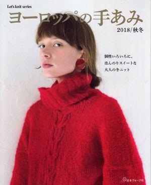 ヨーロッパの手あみ 2018秋冬  【KY】  日本ヴォ...