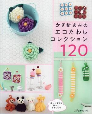 かぎ針あみのエコたわしコレクション120  【KY】 ...
