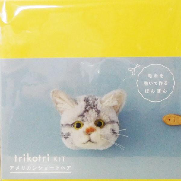 ダルマ trikotri KIT アメリカンショートヘア 猫 ...
