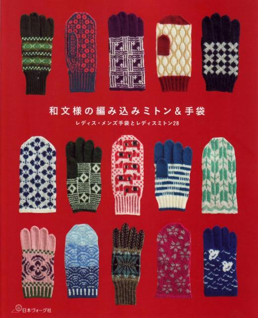 和文様の編み込みミトン&手袋 【KY】 日本ヴォー...