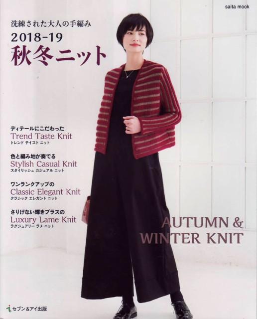 洗練された大人の手編み2018-19秋冬ニット  【KY...