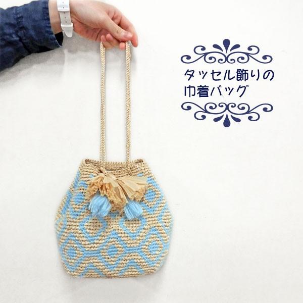 【毛糸蔵オリジナルパック】タッセル飾りの巾着バ...