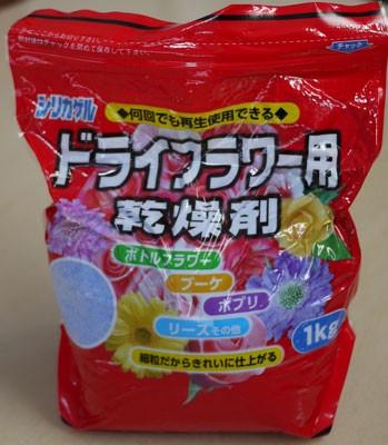 ドライフラワー用 乾燥剤 シリカゲル 1kg ハーバ...