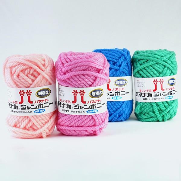 ハマナカ ジャンボニー   毛糸