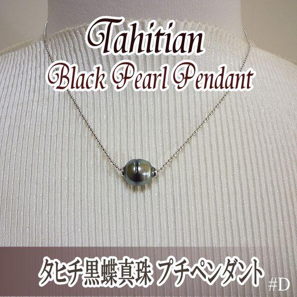 タヒチ黒蝶 ブラックパールペンダント 10mmup SV...