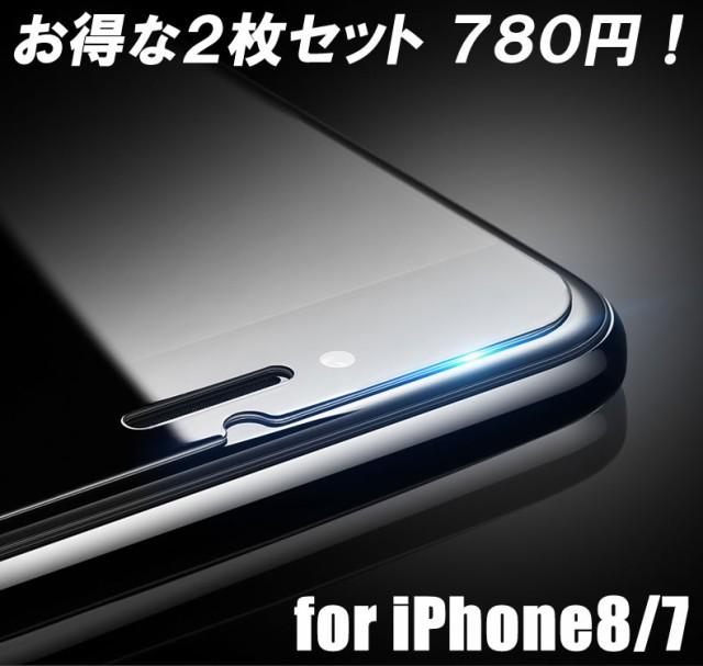 【お得な2枚セット 780円!】 iPhone8 iPhone...