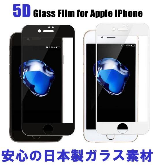 iPhone8 iPhone7 フレームまで全面強化ガラス液晶...