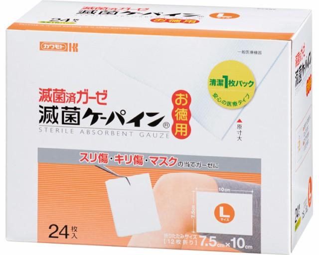 滅菌ケーパイン L 24枚 031-800040-00 川本産業