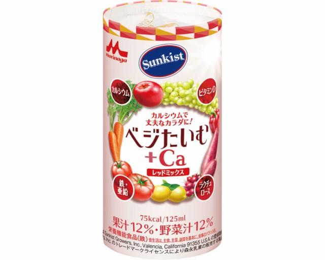 Sunkist(サンキスト) ベジたいむ+Ca レッドミッ...
