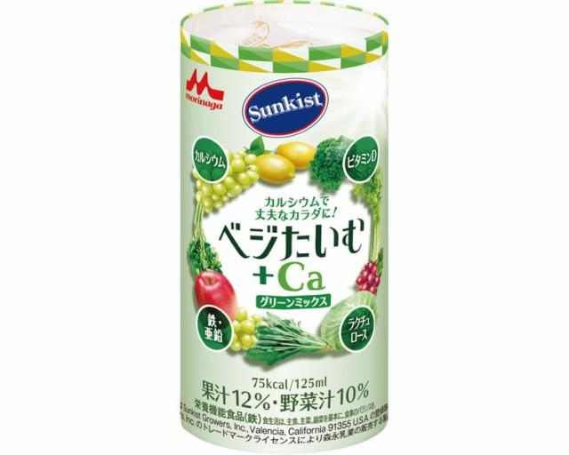 Sunkist(サンキスト) ベジたいむ+Ca グリーンミ...