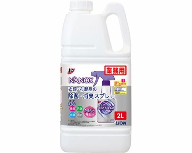 布製品用除菌消臭剤 業務用 トップ NANOX 衣類・...