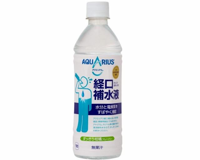 スポーツ飲料 アクエリアス(Aquarius)経口補水...