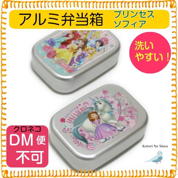 プリンセス ソフィア アルミ弁当箱 1段 ランチボ...