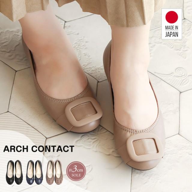 【送料無料】【日本製】ARCH CONTACT アーチコン...