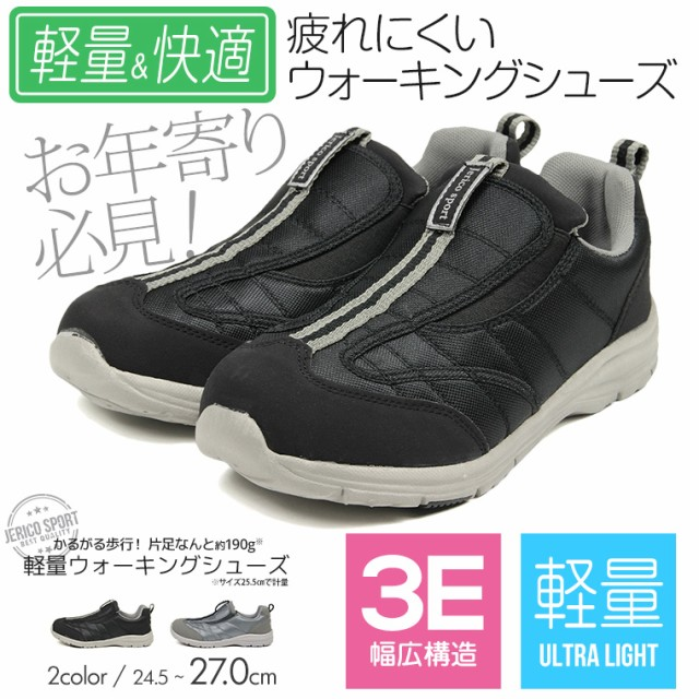 【送料無料】Jerico sport 幅広 3e 軽量 スリッポ...