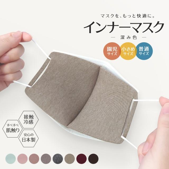 接触冷感 インナー マスク 日本製 洗える 肌に優...