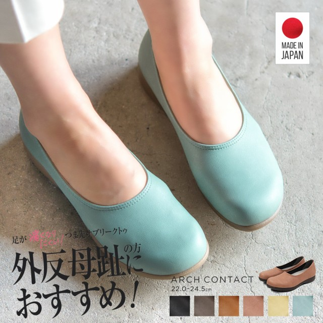 【送料無料】【日本製】 ARCH CONTACT オブリーク...