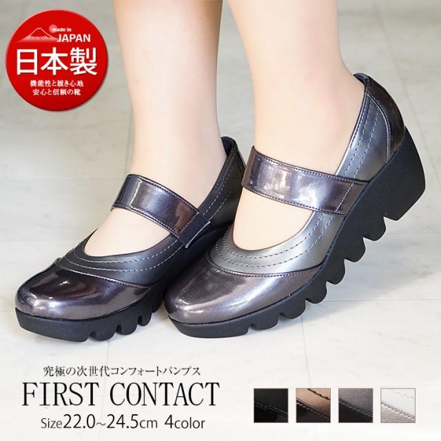 【送料無料】日本製 FIRST CONTACT ファーストコ...