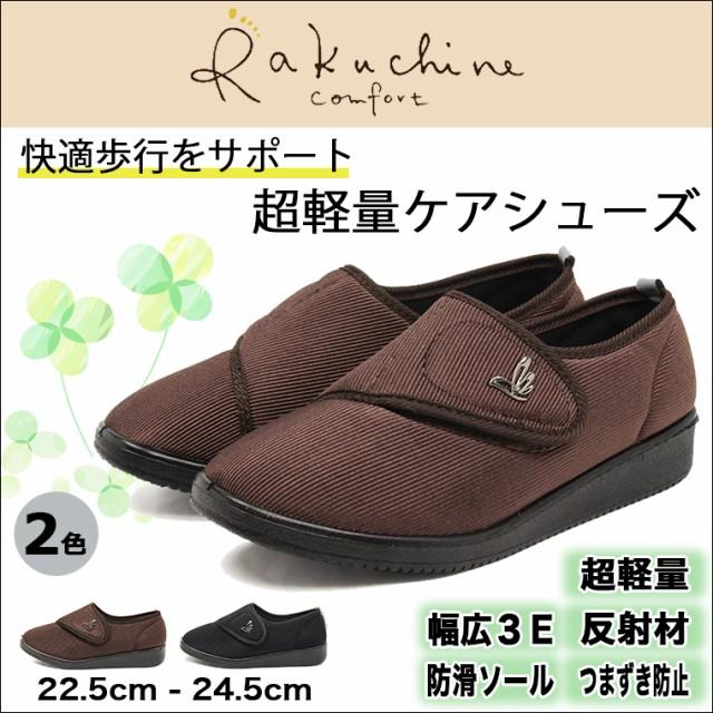 Rakuchine comfort らくちん コンフォートシュー...
