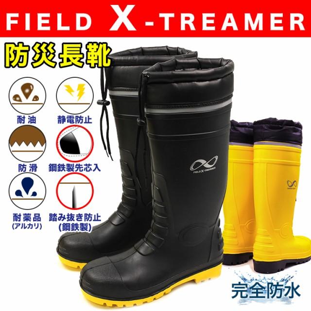 【送料無料】FIELD X-TREAMER 防災長靴 メンズ 鋼...