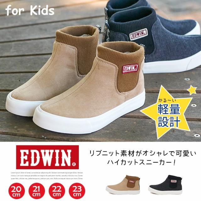 【送料無料】EDWIN ハイカットスニーカー キッズ ...