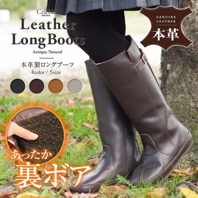 【送料無料】裏起毛 本革 ブーツ レディース ロン...