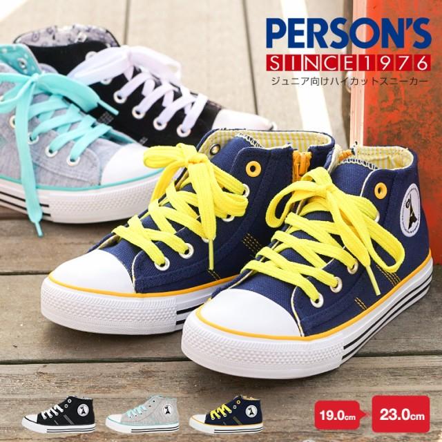 【送料無料】PERSON'S JEANS 子供靴 ハイカット ...