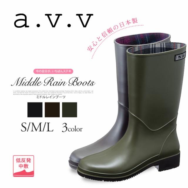 【送料無料】a.v.v 日本製 防水 レインブーツ レ...
