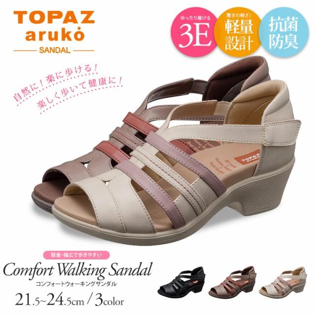 【送料無料】TOPAZ aruko 軽量 ウォーキングサン...