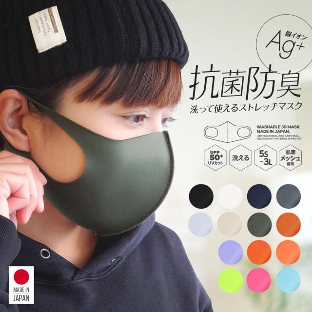 抗ウイルス マスク 洗える 日本製 ウレタン 秋冬 ...