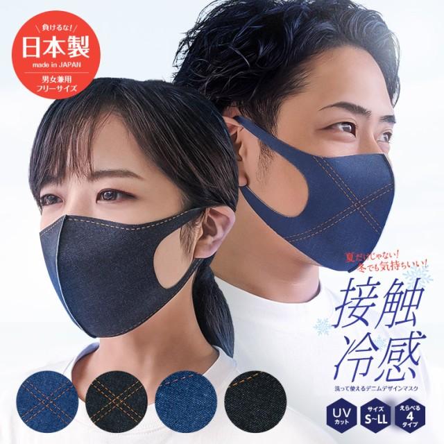 マスク 日本製 洗える 冷感 夏用 抗菌 UVカット ...