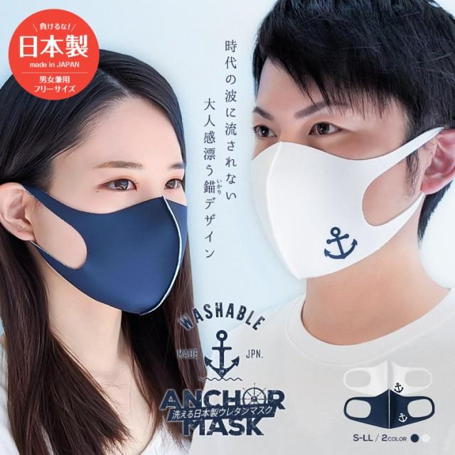 接触冷感 マスク 日本製 冷感 抗菌 洗える UVカッ...
