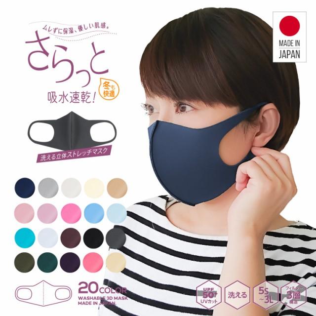 マスク 日本製 洗える 秋 冬用 抗菌 洗える UVカ...
