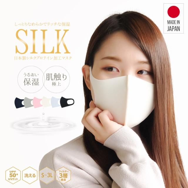 美肌マスク シルクプロテイン マスク 日本製 洗え...