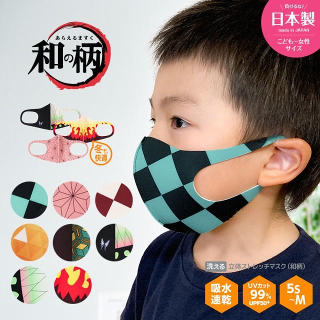 マスク 日本製 洗える 秋 冬用 抗菌 UVカット ウ...