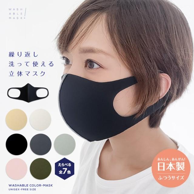 \2000円引★クーポン!/ マスク 日本製 洗える ...