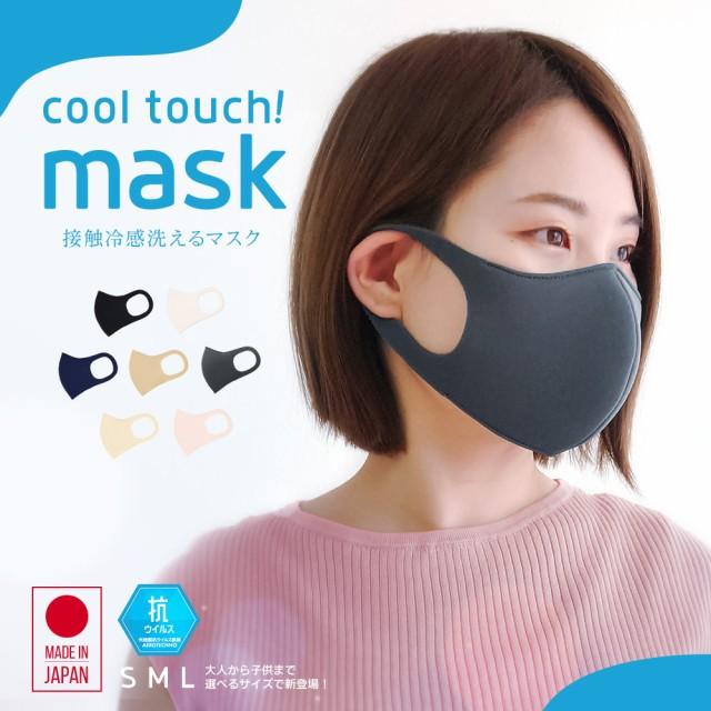 抗ウイルス マスク 日本製 洗える 冷感 夏用 抗菌...