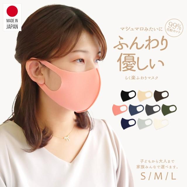 マスク 日本製 洗える 秋 冬用 ウレタン ナイロン...